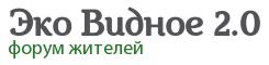 Форум ЖК Эко Видное 2.0